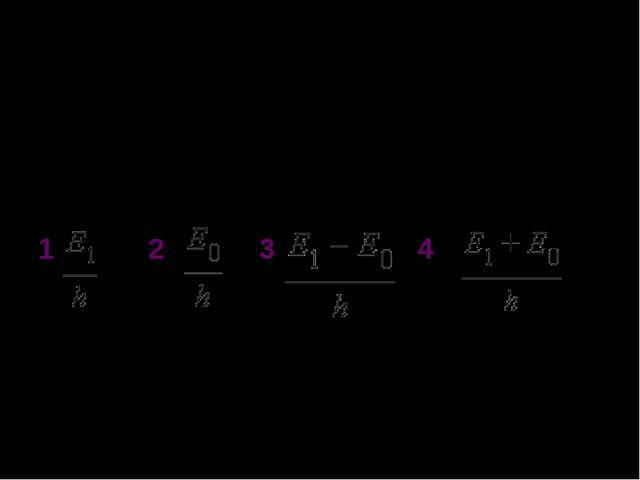 Мини тест Чему равна частота фотона, излучаемого при переходе из возбужденног...