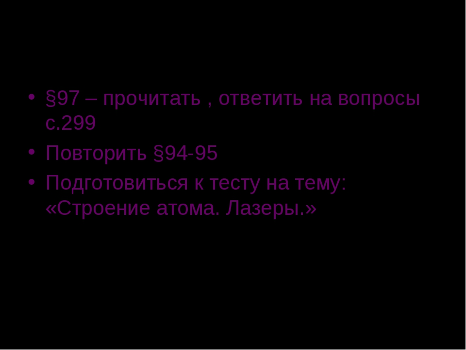 Домашнее задание : §97 – прочитать , ответить на вопросы с.299 Повторить §94-...