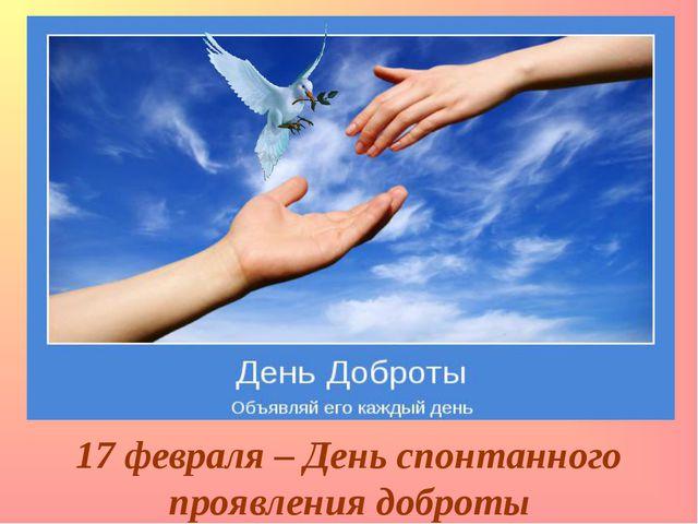 17 февраля – День спонтанного проявления доброты