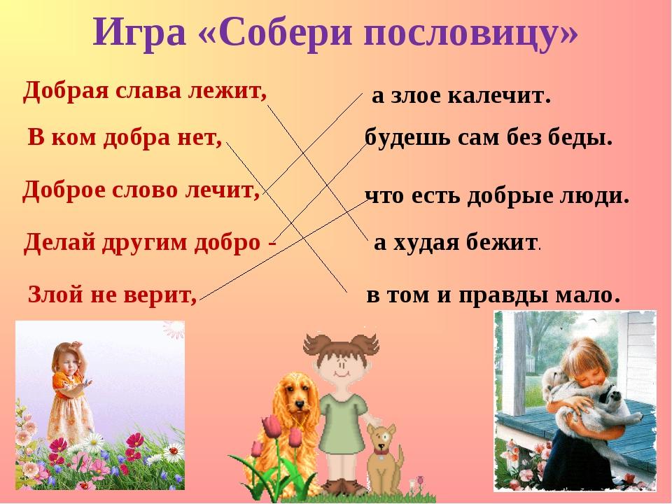 Пословицы о доброте с картинками к ним