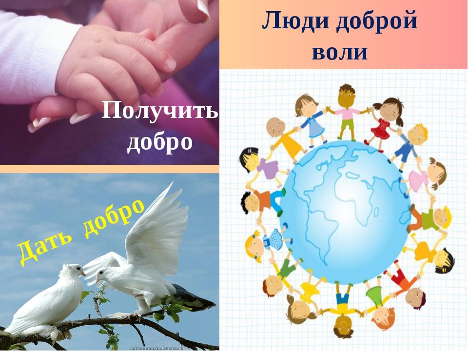 Получить добро Люди доброй воли Дать добро