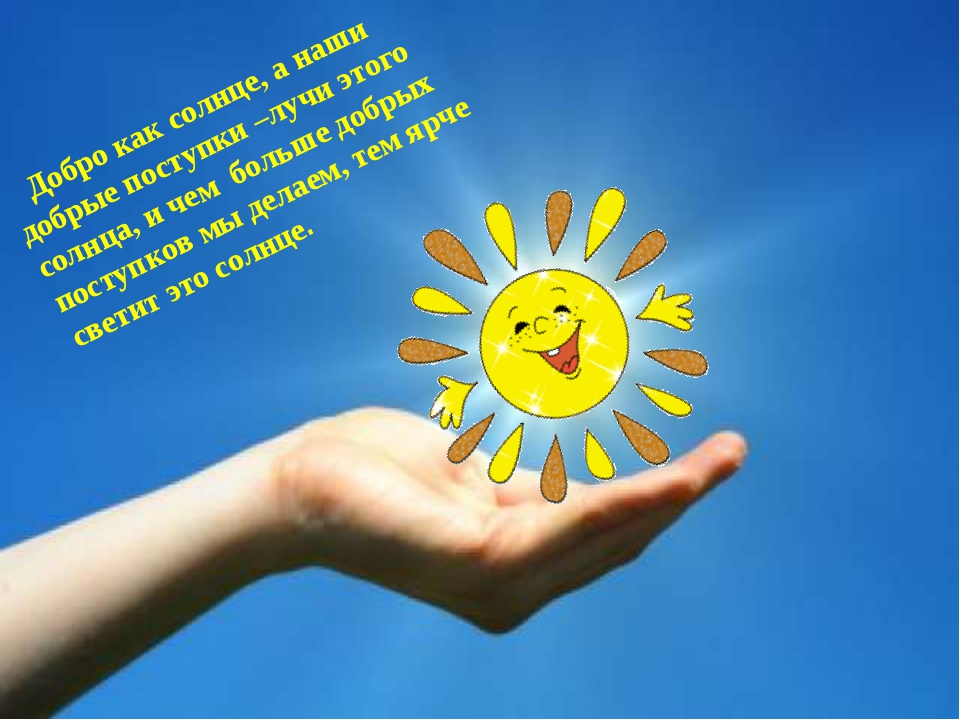 Днем, открытка о добре дружбе и мире