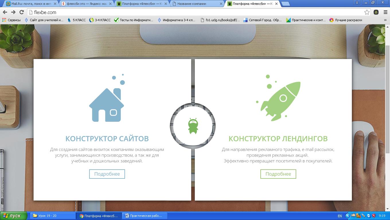Практическая работа по созданию сайта на платформе Флексби (10 класс)