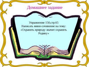Домашнее задание Упражнение 150,стр.65 Написать мини-сочинение на тему: «Охра