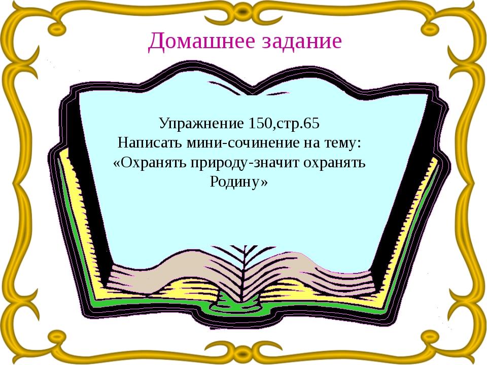 Домашнее задание Упражнение 150,стр.65 Написать мини-сочинение на тему: «Охра...