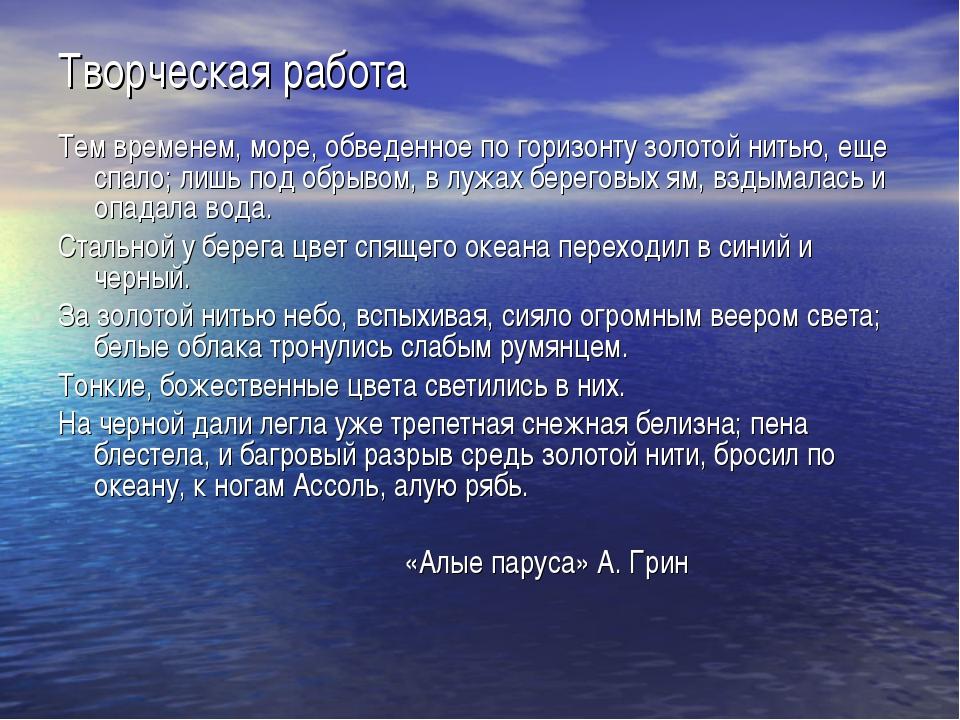 Творческая работа Тем временем, море, обведенное по горизонту золотой нитью,...