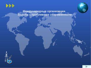 Организация Объединенных наций Организа́ция Объединённых На́ций,ОО́Н—между