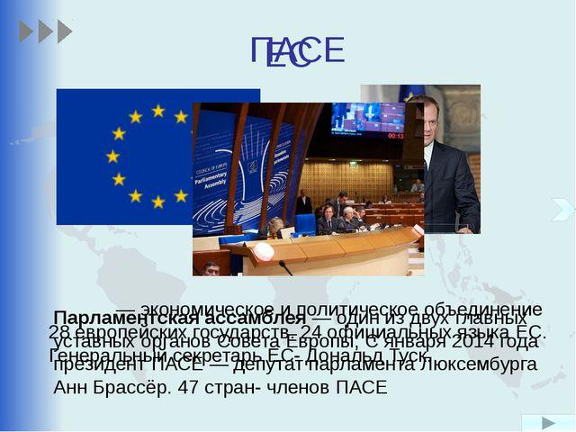 ЕС ПАСЕ Европе́йский сою́з—экономическоеиполитическоеобъединение 28евр...
