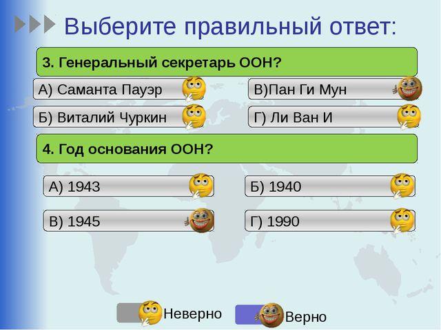 Выберите правильный ответ: 3. Генеральный секретарь ООН? А) Саманта Пауэр Г)...