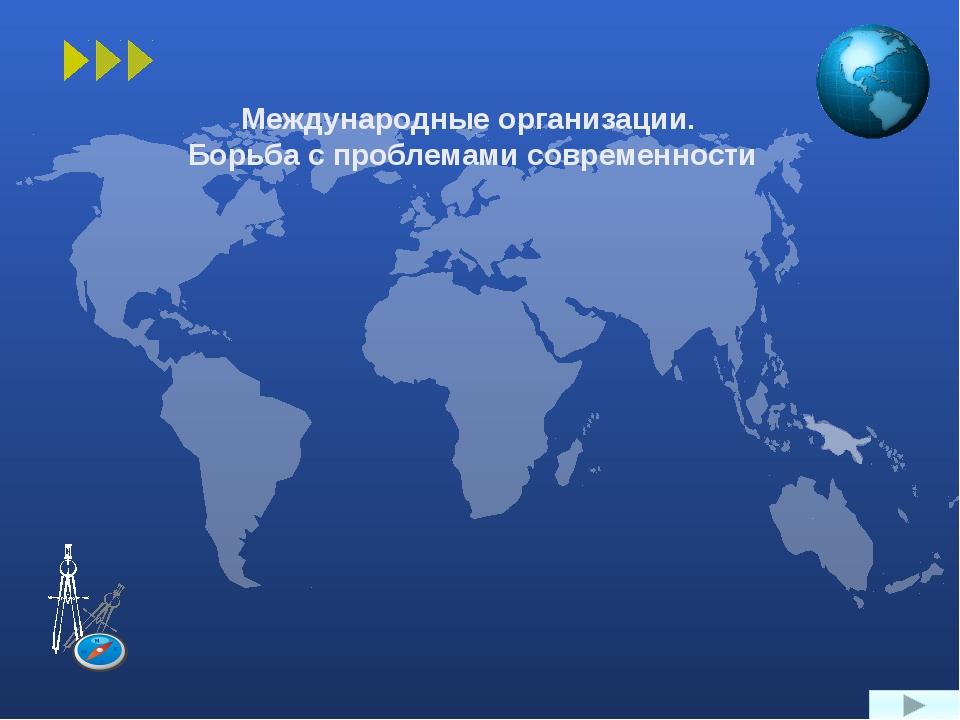 Организация Объединенных наций Организа́ция Объединённых На́ций,ОО́Н—между...
