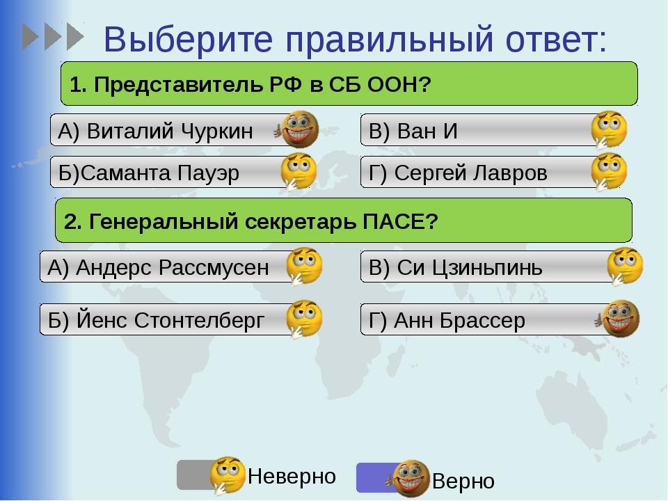 Выберите правильный ответ: 1. Представитель РФ в СБ ООН? А) Виталий Чуркин Б)...