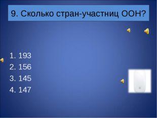 9. Сколько стран-участниц ООН? 193 156 145 147