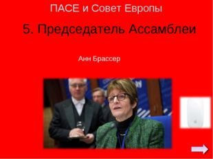 5. Председатель Ассамблеи ПАСЕ и Совет Европы Анн Брассер
