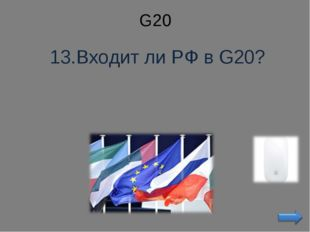 G20 13.Входит ли РФ в G20?