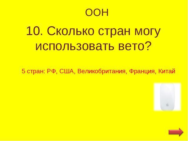 ООН 10. Сколько стран могу использовать вето? 5 стран: РФ, США, Великобритани...