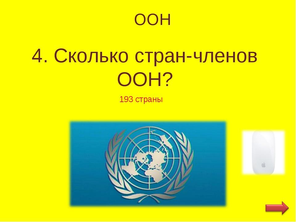 ООН 4. Сколько стран-членов ООН? 193 страны