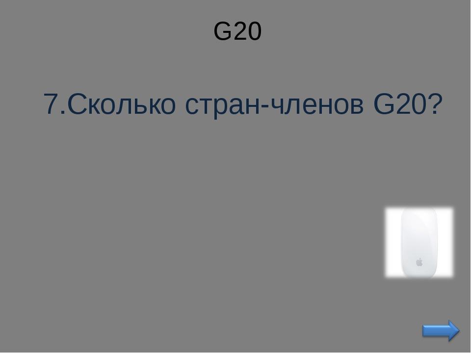 G20 7.Сколько стран-членов G20?