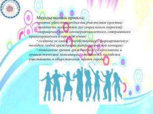 Методы оценки проекта: уровень удовлетворенности участников проекта; занятост