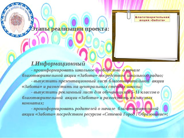 Этапы реализации проекта: I.Информационный - проинформировать школьное сообщ...