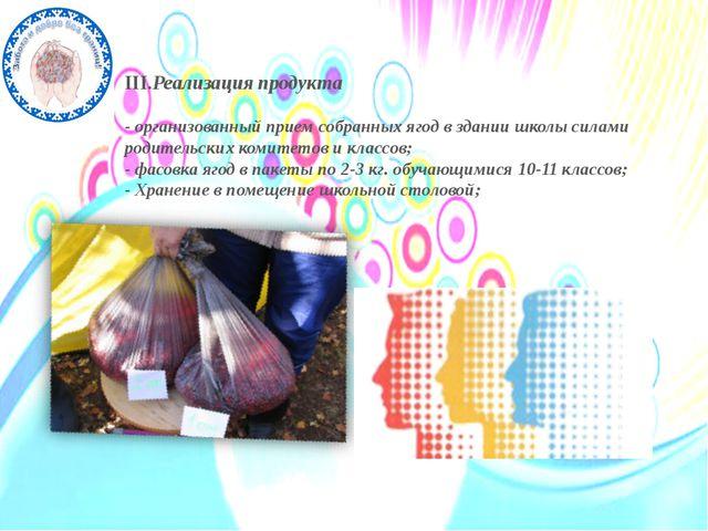 III.Реализация продукта - организованный прием собранных ягод в здании школы...