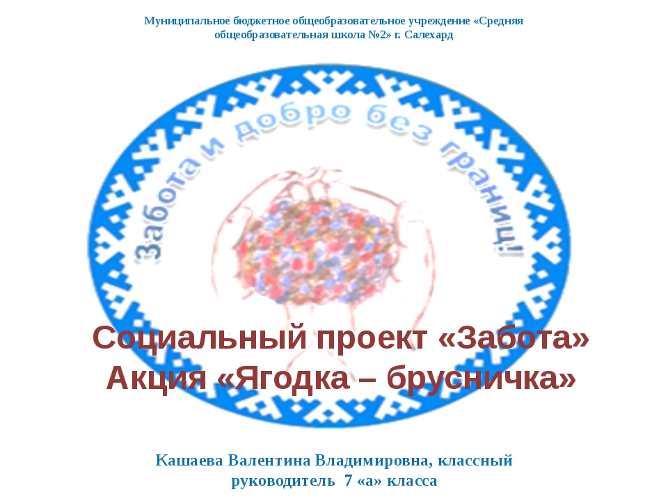 Социальный проект «Забота» Акция «Ягодка – брусничка» Муниципальное бюджетное...