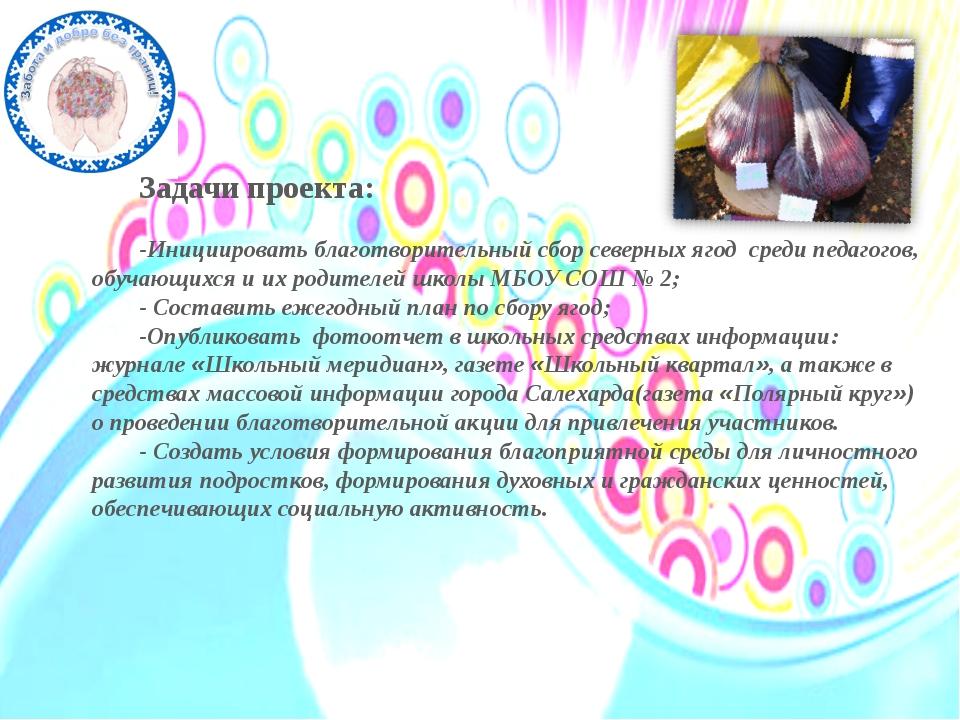 Задачи проекта: -Инициировать благотворительный сбор северных ягод среди пед...
