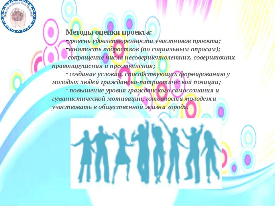 Методы оценки проекта: уровень удовлетворенности участников проекта; занятост...