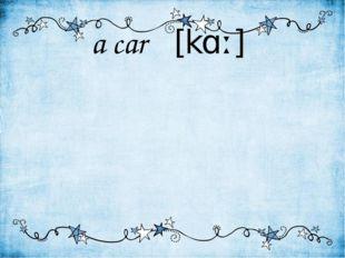 a car [kɑː]