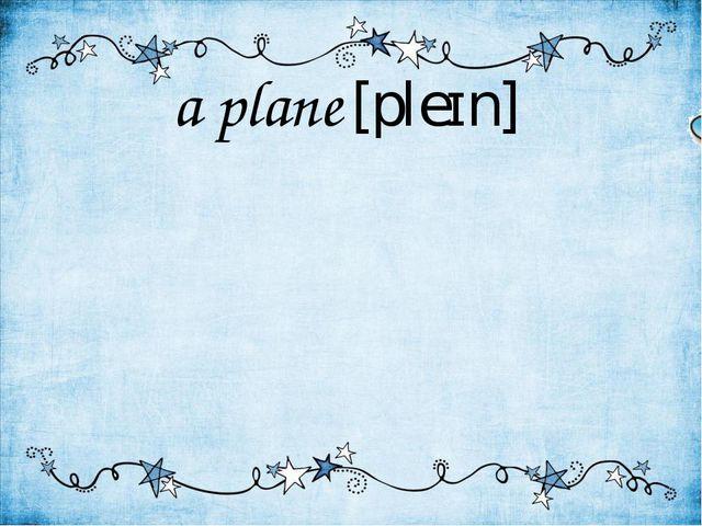 a plane [pleɪn]