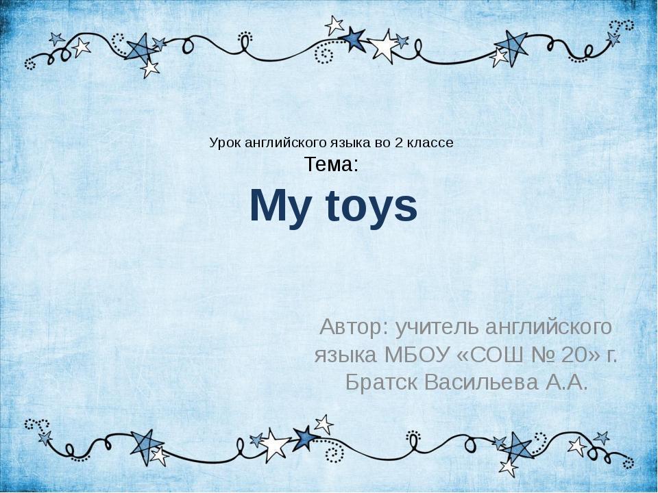 Урок английского языка во 2 классе Тема: My toys Автор: учитель английского я...