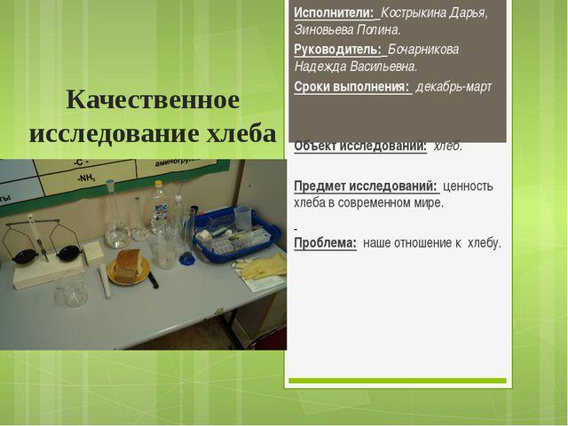 Качественное исследование хлеба Исполнители: Кострыкина Дарья, Зиновьева Поли...