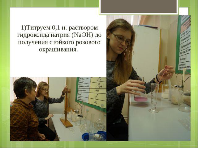 1)Титруем 0,1 н. раствором гидроксида натрия (NаОН) до получения стойкого ро...