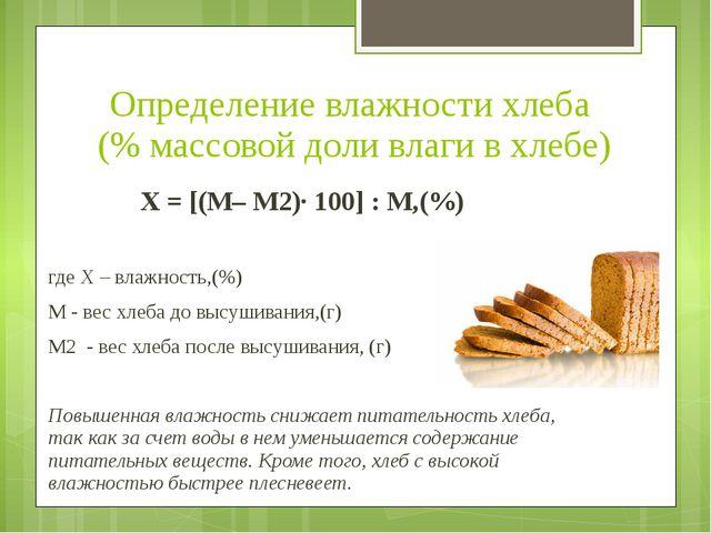 Определение влажности хлеба (%массовой доли влаги в хлебе) Х = [(М– М2)·10...