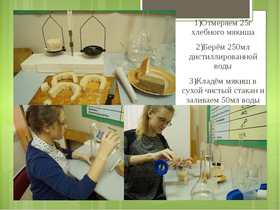 1)Отмеряем 25г хлебного мякиша 2)Берём 250мл дистиллированной воды 3)Кладём...