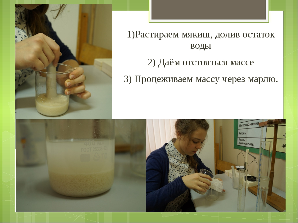 1)Растираем мякиш, долив остаток воды 2) Даём отстояться массе 3) Процеживае...