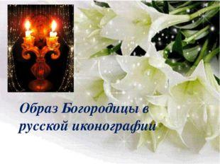 Образ Богородицы в русской иконографии