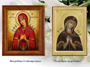 """Богородица Семистрельная """"Симеоново проречение"""""""