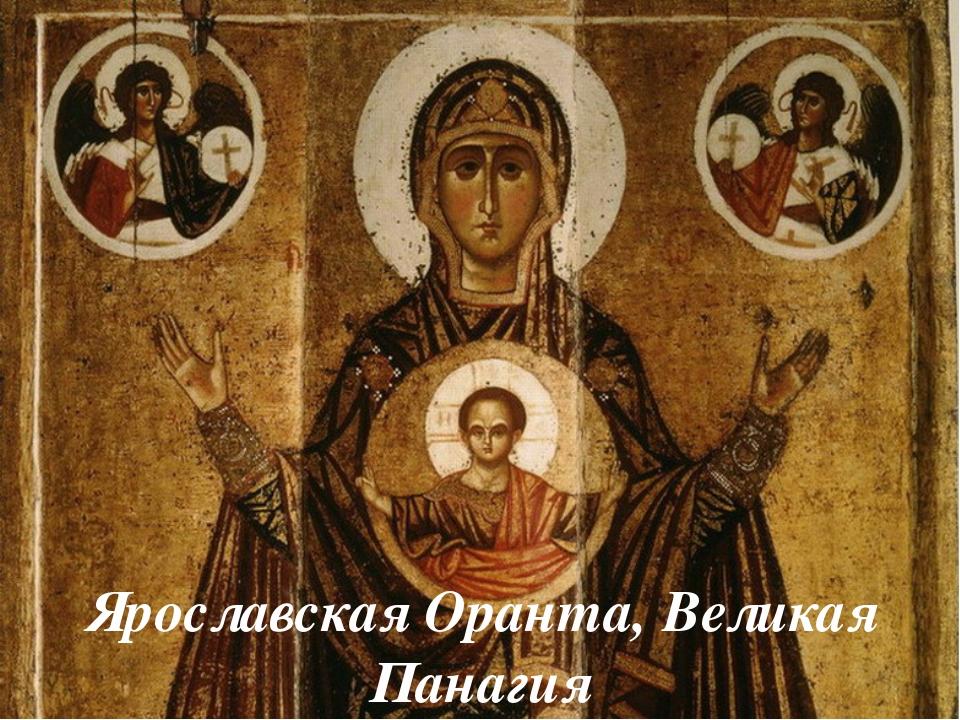 Ярославская Оранта, Великая Панагия