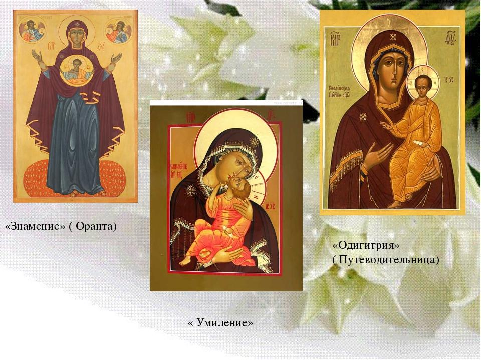 «Знамение» ( Оранта) «Одигитрия» ( Путеводительница) « Умиление»