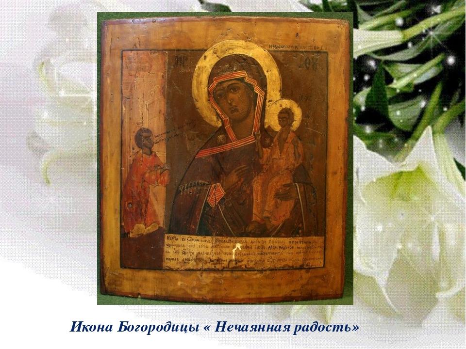 Икона Богородицы « Нечаянная радость»