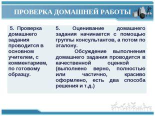 ПРОВЕРКА ДОМАШНЕЙ РАБОТЫ 5. Проверка домашнего задания проводится в основном