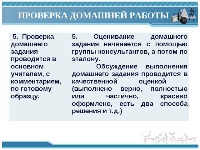 ПРОВЕРКА ДОМАШНЕЙ РАБОТЫ 5. Проверка домашнего задания проводится в основном...