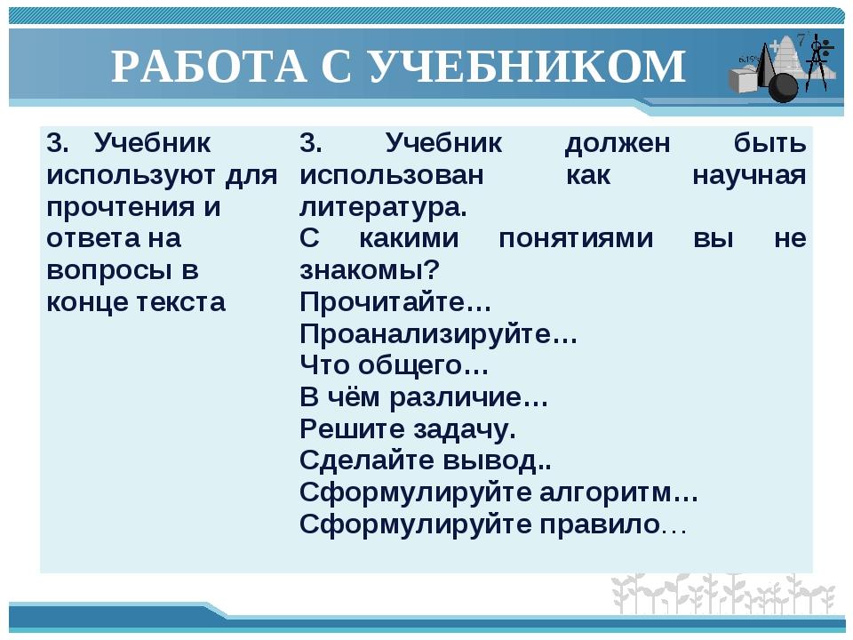 РАБОТА С УЧЕБНИКОМ 3. Учебник используют для прочтения и ответа на вопросы в...