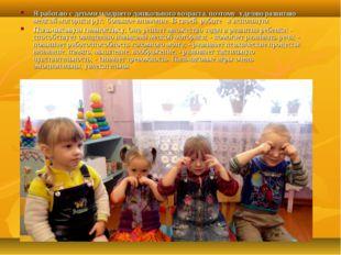 Я работаю с детьми младшего дошкольного возраста, поэтому уделяю развитию мел