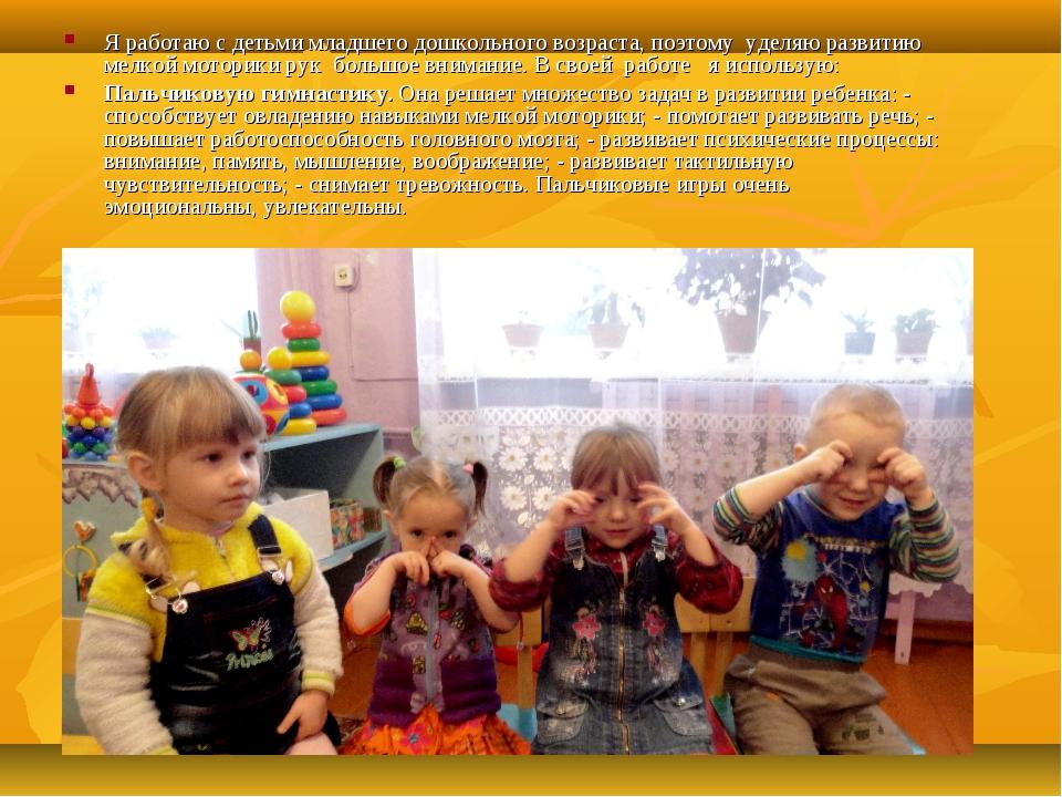 Я работаю с детьми младшего дошкольного возраста, поэтому уделяю развитию мел...