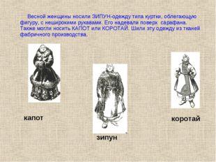 капот зипун коротай Весной женщины носили ЗИПУН-одежду типа куртки, облегающу
