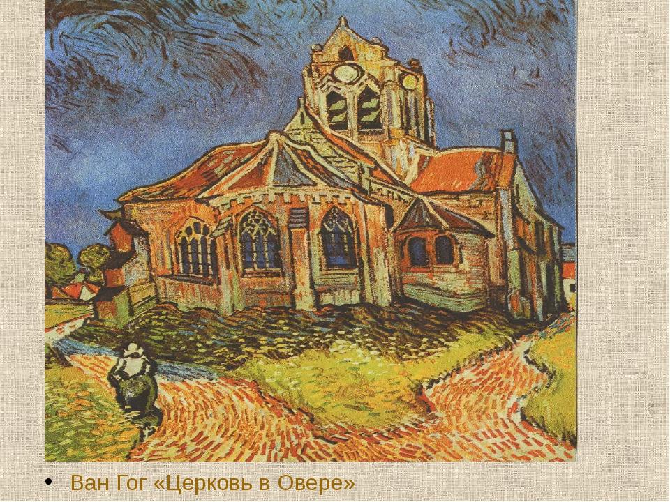 Ван Гог «Церковь в Овере»