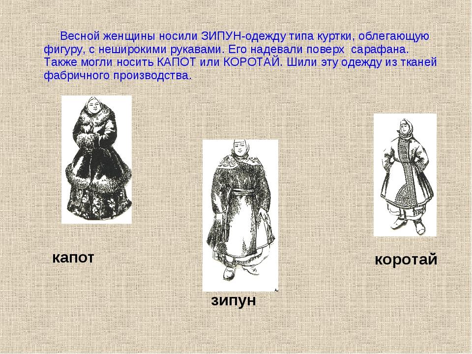 капот зипун коротай Весной женщины носили ЗИПУН-одежду типа куртки, облегающу...