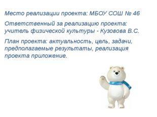 Место реализации проекта: МБОУ СОШ № 46 Ответственный за реализацию проекта: