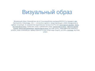 Визуальный образ Визуальный образ Олимпийских игр в Сочи разработан компанией